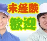 未経験者大歓迎です。研修もあって安心です♪★9月入職受付中★月収28万円可能!高時